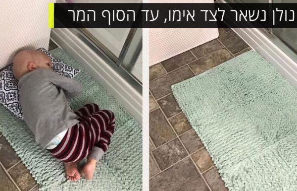 """ילד גוסס מתעורר כדי לומר לאמא שלו """"אני אוהב אותך אמא"""""""