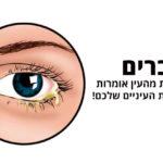 הפרשות מהעין אומרות לכם דברים על בריאות העיניים שלכם