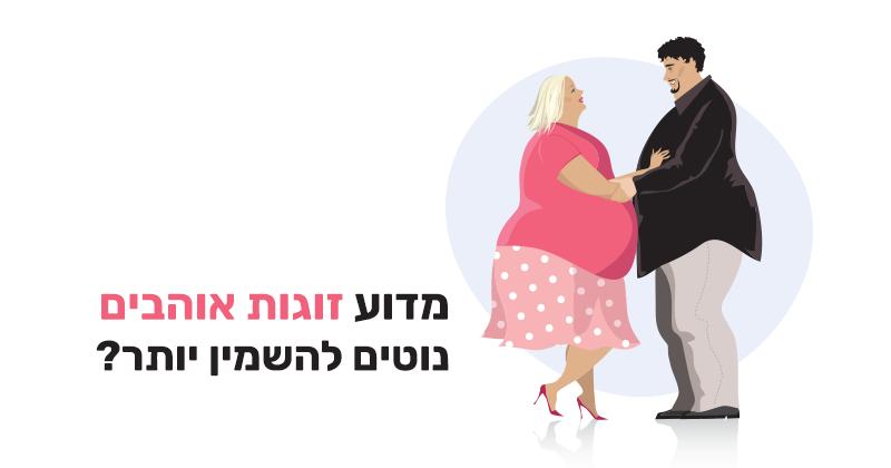 מדענים גילו שזוגות שבאמת אוהבים אחד את השנייה נוטים לעלות במשקל