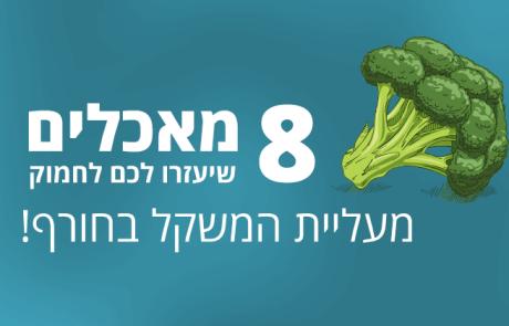 המאכלים האלה יעזרו לכם לחמוק מעליית המשקל בחורף!