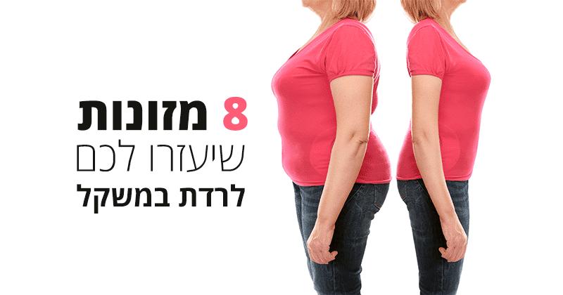ירידה במשקל באמצעות 8 מזונות שיגרמו לכם להרגיש שבעים