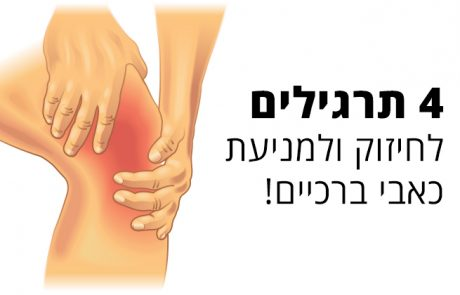 4 תרגילים חיוניים לחיזוק ולמניעת כאבי ברכיים