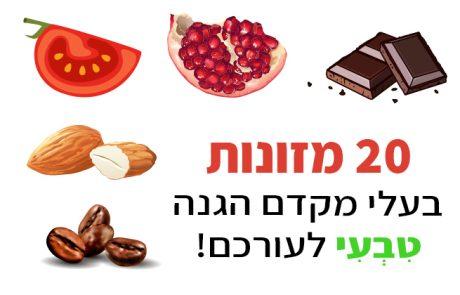 המזונות הבאים בעלי מקדם הגנה טבעי לעורכם