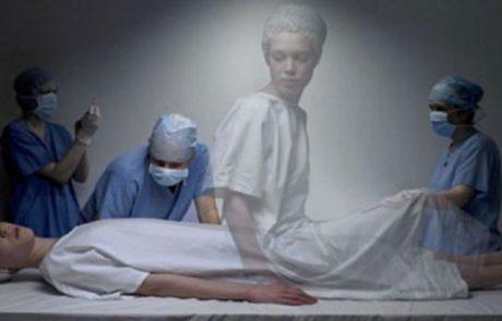 פריצת דרך מדעית – יש חיים אחרי המוות