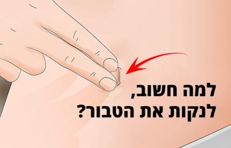 למה חשוב כל-כך לנקות את הטבור?