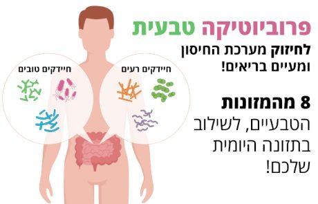 פרוביוטיקה טבעית, לחיזוק מערכת החיסון ומעיים בריאים