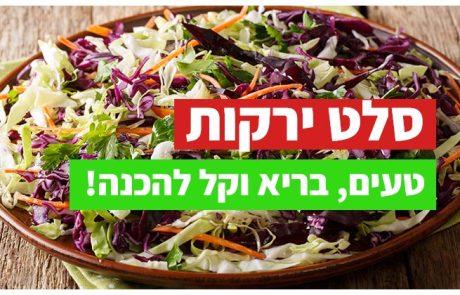סלט ירקות טעים, בריא וקל להכנה – מתכון