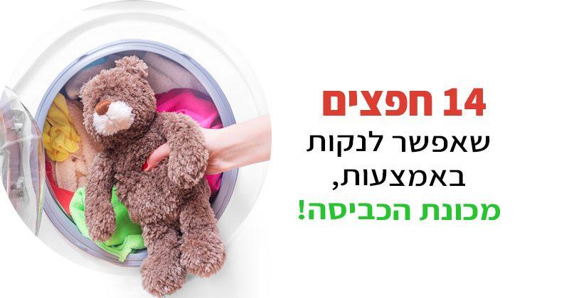 חפצים שלא ידעתם שאפשר לנקות במכונת כביסה