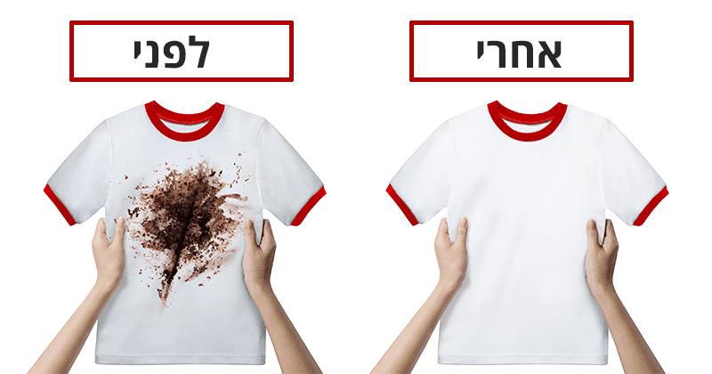 הסרת כתמים מבגדים לבנים בשלוש דרכים קלות ופשוטות