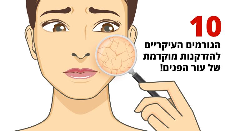 אלה 10 הגורמים העיקריים להזדקנות המוקדמת של עור הפנים