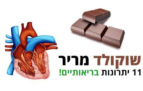 שוקולד מריר, 11 סיבות לאכול אותו בהנאה