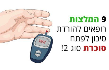 """סוכרת? תורידו את הסיכון שלכם ע""""י המלצות רופאים!"""