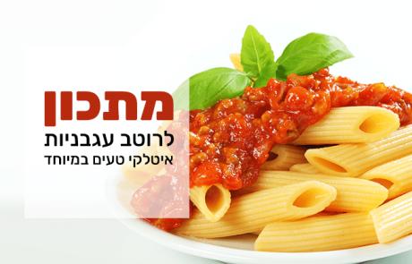 רוטב עגבניות לפסטה, מתכון איטלקי טעים וקל מאוד להכנה