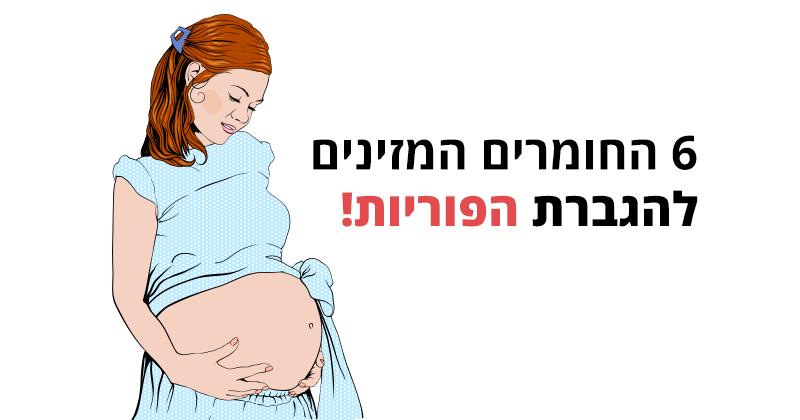 אם את רוצה או שוקלת להיכנס להיריון אל תחמיצי את החומרים המזינים האלה