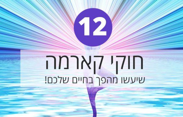 12 חוקי קארמה שישנו את חייכם לעד