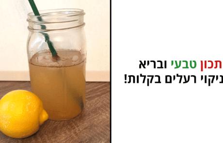 מתכון למשקה טעים, טבעי ובריא לניקוי רעלים בקלות