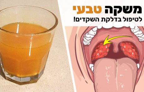 דלקת שקדים, התרופות הטבעיות היעילות ביותר לריפוי והקלה על הכאב