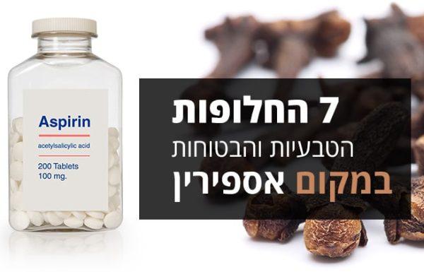אספירין, חלופות טבעיות, בטוחות לשימוש וללא תופעות לוואי