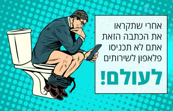 אחרי שתקראו את זה, אתם לעולם לא תשתמשו עוד פעם בפלאפון בשירותים!