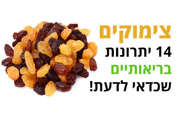 צימוקים, 14 הסיבות העיקריות לאכול חופן בכל יום