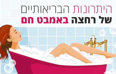על פי מחקר: אמבט חם מרגיע ואף שורף קלוריות