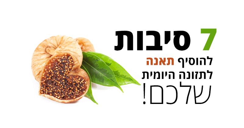 תאנה (דבלה) – 7 סיבות להוסיף אותה לתזונה היומית שלכם