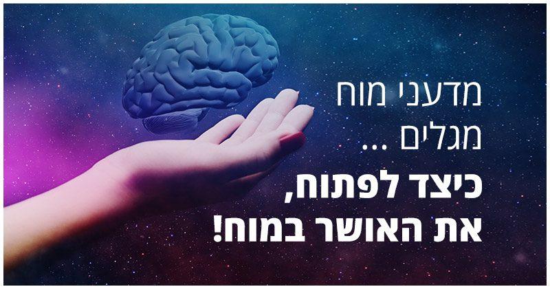 אושר, מדעני מוח מגלים כיצד לפתוח את האושר במוח