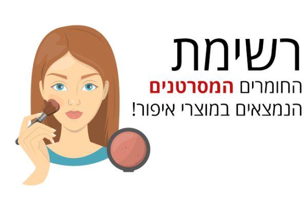 נשים שמורחות איפור (מייק אפ) סופגות עד 2.3 כימיקלים רעילים
