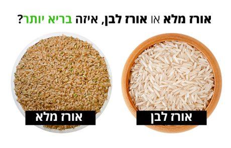 אורז מלא או אורז לבן, איזה בריא יותר?